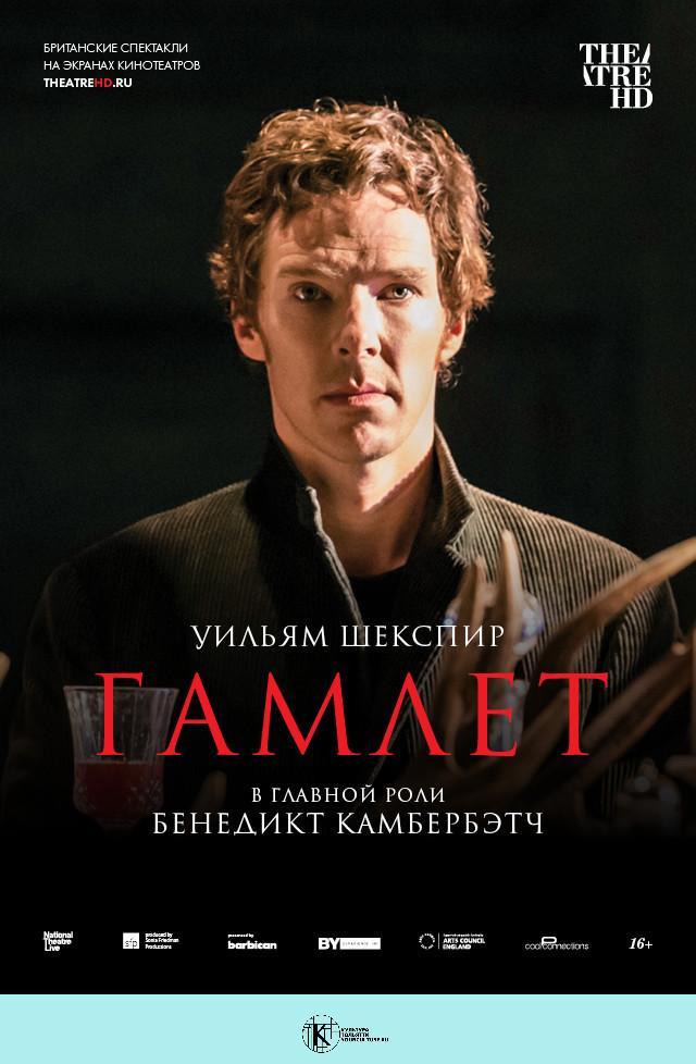 Спектакль «Гамлет: Камбербэтч»
