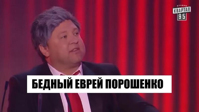 РЖАКА Бедный Еврей Порошенко СМЕШНО ДО СЛЕЗ Вечерний Квартал 95 Лучшее