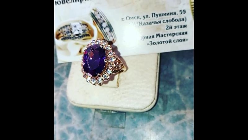 Золотое кольцо с аметистом и фианитами, вес 7гр. Красота☺️ Ильяювелир Золотойслон Омск Казачьяслобода ювелир ювелирноедело