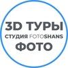 FotoSHANs - фотосъёмка, виртуальные 3D туры. СПб