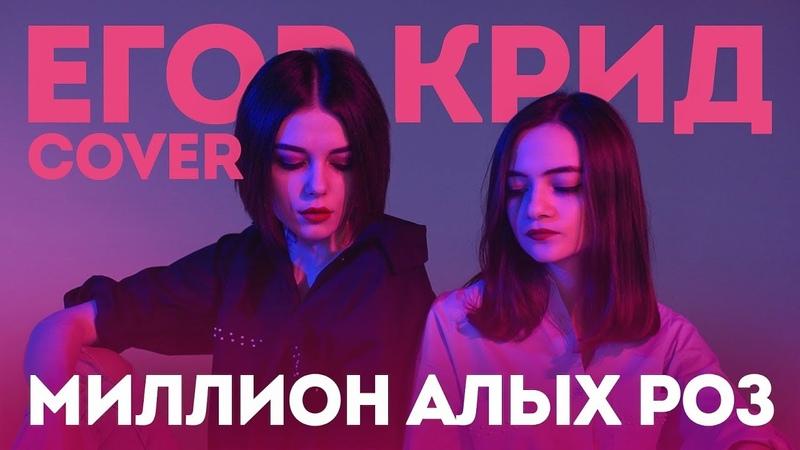 Егор Крид Миллион Алых Роз сover by Milana Tsoroeva Anastasia Scar