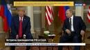 Новости на Россия 24 Один на один Путин и Трамп поговорили без свидетелей