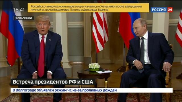 Новости на Россия 24 • Один на один Путин и Трамп поговорили без свидетелей