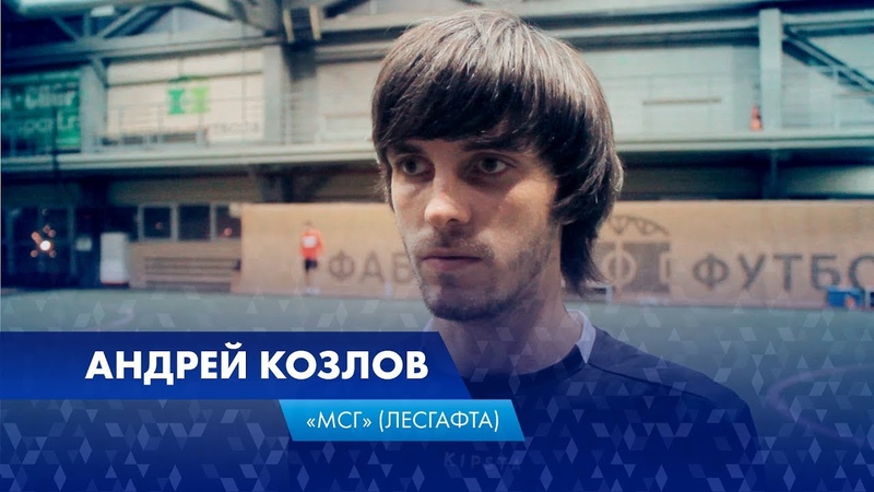 Андрей Козлов - МСГ (Лесгафта)