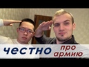Правда Про Службу В Армии 2018г. Интервью В Дембелем.