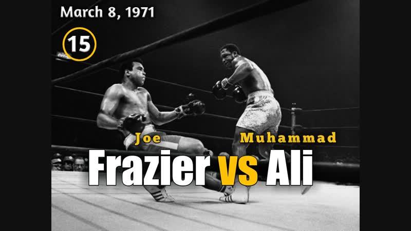 Джо Фрейзерvs Мохаммед Али (Joe Frazier Muhammad Ali) l. 1971-03-08. (15 round)