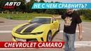 Ничего общего с классикой Chevrolet Camaro Наши тесты