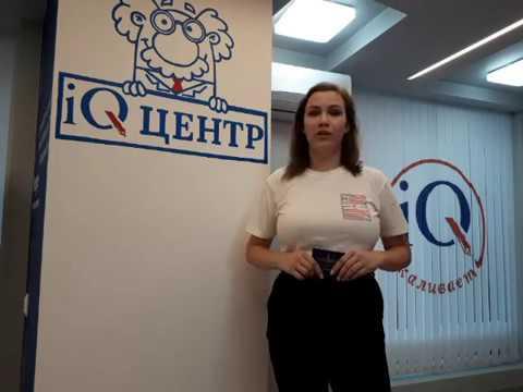 Курсы ЕГЭ и ОГЭ. Отзыв от Ани, МГУ. iQ-центр.