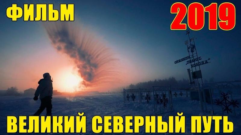 смотреть документальный фильм Великий северный путь кино 2019 ютуб