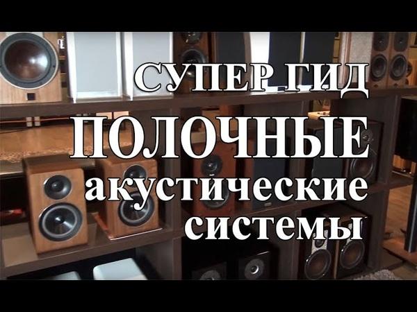Полочные колонки 15 пар Гид обзор 15 Bookshelf loudspeakers listen and compare