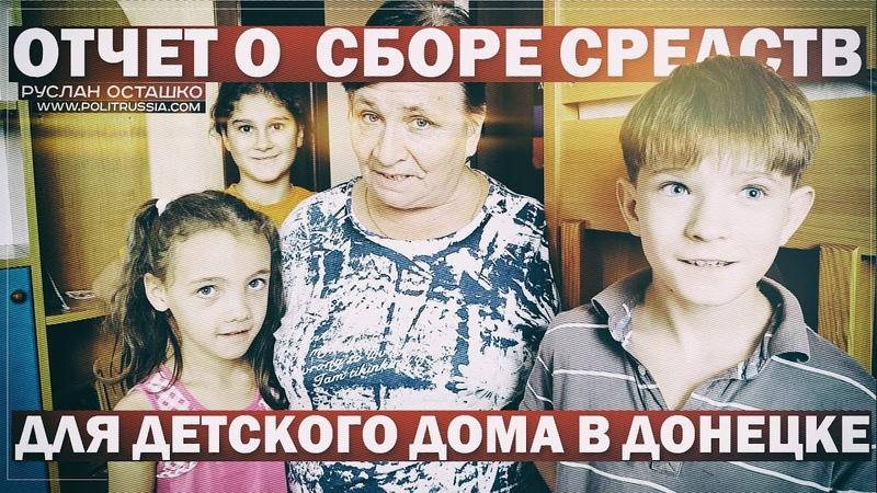 Отчет о сборе средств для детского дома в Донецке Руслан Осташко