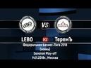 14.11.2018г. LEBO 0:1 ТеремЪ, ФБЛ - 2018 (осень), полуфинал Золотого play-off
