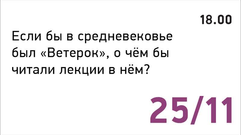 Teaser: 25/11 in the Veterok