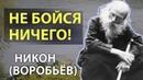 Промысел Божий Ропот Не бойся ничего Никон Воробьев
