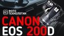 Canon EOS 200D Честный обзор фотоаппарата