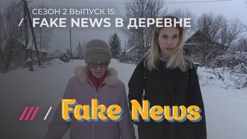 FAKE NEWS в деревне как живут люди, которым отключили Киселева, Соловьева и Скабееву