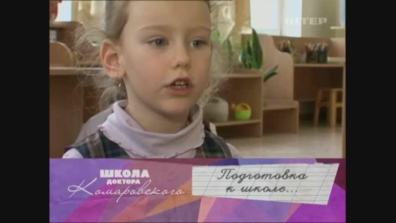 Комаровский Выпуск 20 от 2010.07.18 Подготовка к школе
