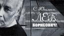 Поздравление Льва Борисовича Эренбурга с юбилеем