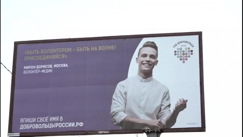 Мирон Борисов, волонтер-медик, Москва
