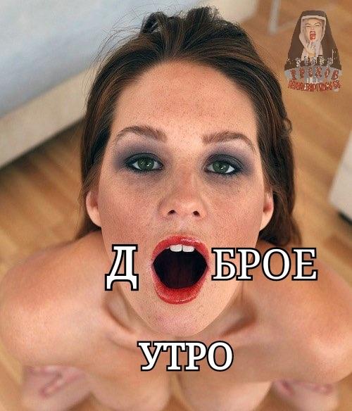 Голая женщина с открытым ртом фото мухтара