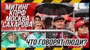 ✔ЖЕСТЬ!!! О чем говорят рядовые участники митинга КПРФ в Москве 17/08/19 г
