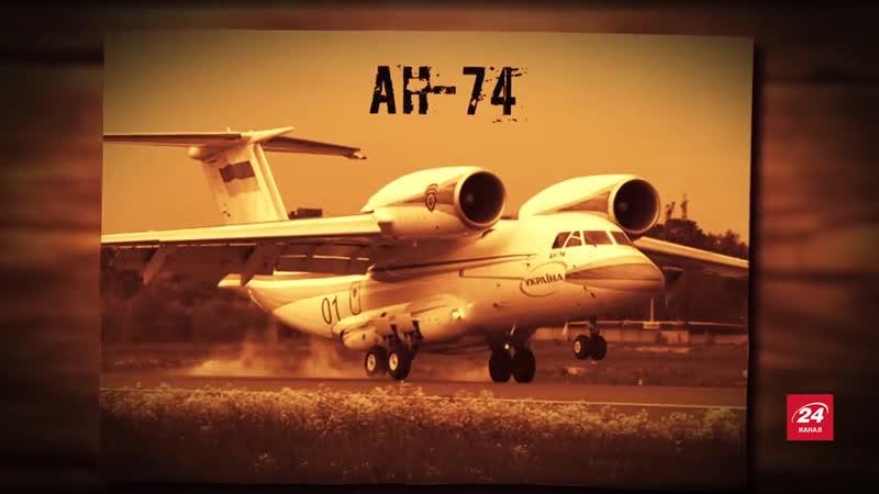 Ан-74 – найкращий український літак, якому не страшні арктичні морози