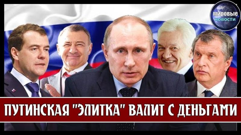 ПУТИНСКАЯ ЭЛИТКА БЕЖИТ ИЗ РОССИИ С ДЕНЬГАМИ!