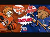 LIVE! «Амурские Тигры» - «СКА-Варяги» (05.12 – 12:00)