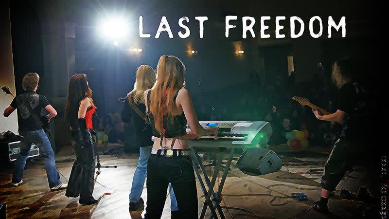 LAST FREEDOM. Фестиваль Рок Осень Ярославль 2009 г. Фрагмент новостей.