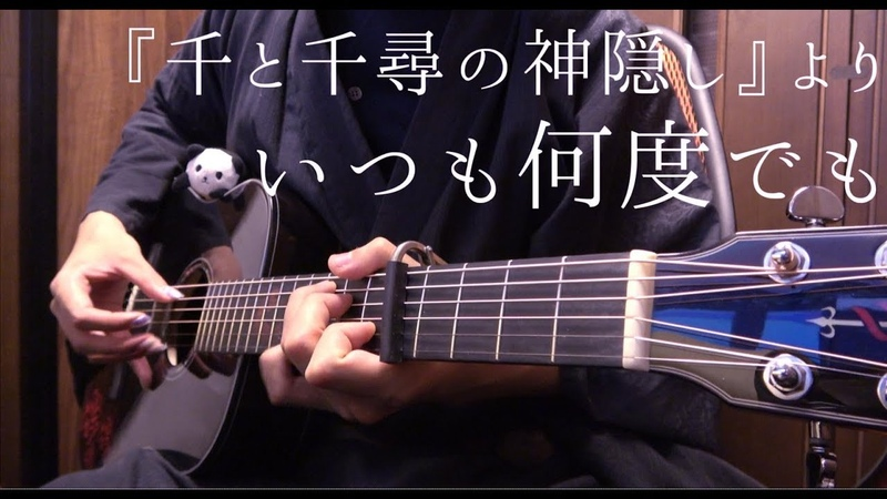 """【TAB】""""Always With Me (Spirited Away)"""" on mini Guitar by Osamuraisan「いつも何度でも」ミニギターで弾いてみた【21315"""