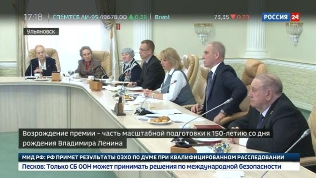 Новости на Россия 24 • В Ульяновске возродили Ленинскую премию