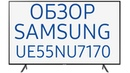 Обзор телевизора Samsung UE55NU7170U (UE55NU7170UXRU, UE55NU7170UXUA) 4K UHD, HDR, SmartTV