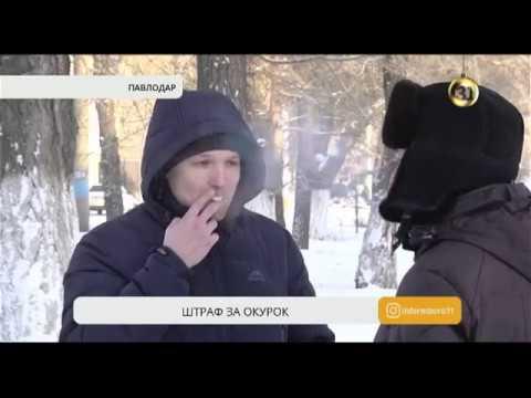 В Павлодаре за выброшенный окурок оштрафовали гражданина США