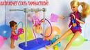 КАТЯ ЛУЧШАЯ ГИМНАСТКА Мультик Барби Школа Гимнастика для девочек Играем в Куклы