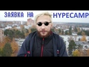 Заявка Hype Camp 2.0