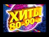 Русские Хиты 80-90-Х