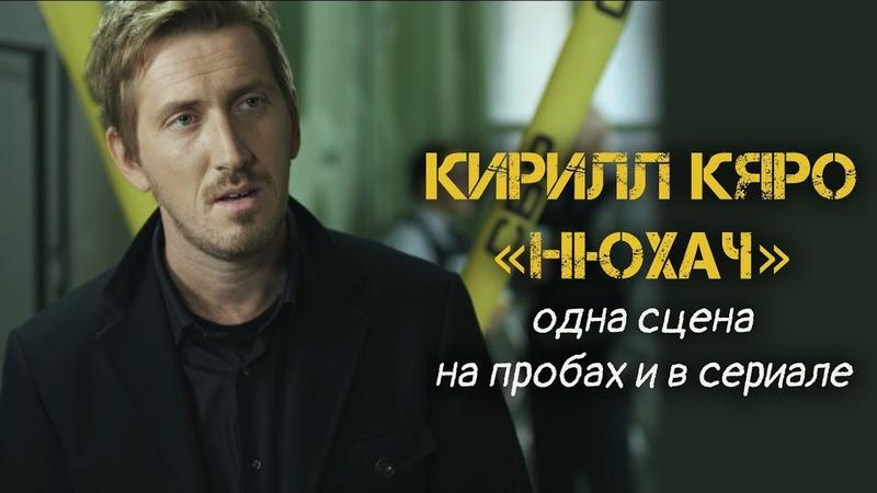 «Нюхач» Кирилла Кяро на пробах и в сериале
