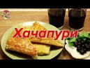 Хачапури по гречески Просто Вкусно Недорого