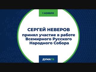 Сергей Неверов принял участие в работе Всемирного Русского Народного Собора