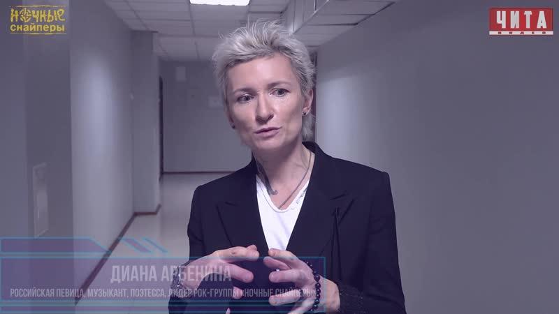 Диана Арбенина эксклюзивное интервью каналу ЧИТА-ВИДЕО