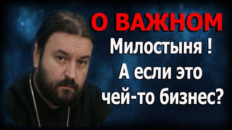 Как поступать, если не уверен? Протоиерей Андрей Ткачёв
