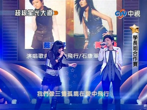 20100226第六季超級星光大道學長姐合唱賽--黃美珍34311;芷妤--愛中飛行