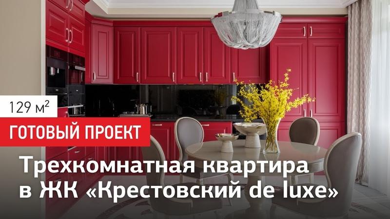 Готовый интерьер трехкомнатной квартиры в ЖК Крестовский de luxe. Обзор дизайна интерьера. Румтур