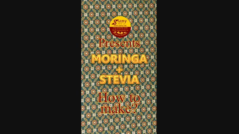 Моринга Стевия