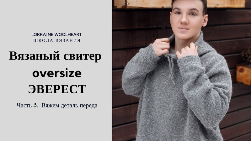 Вяжем свитер oversize Эверест . Часть 3. Вяжем деталь переда