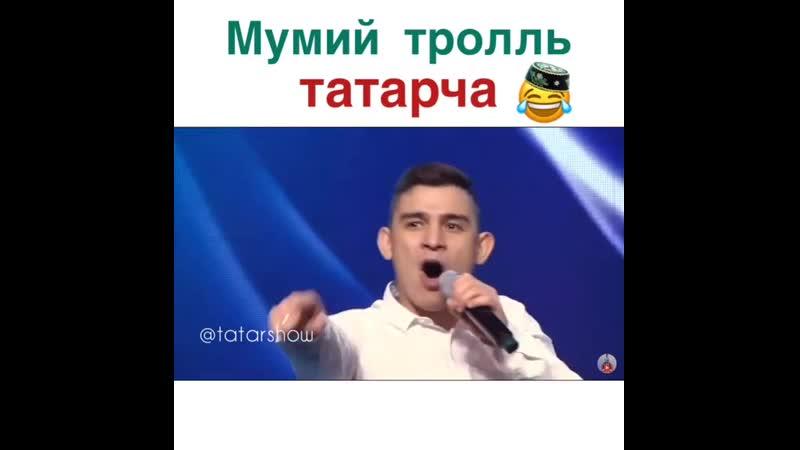 Мумий троль татарча.