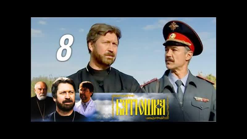 Батюшка 8 серия 2008 Драма @ Русские сериалы