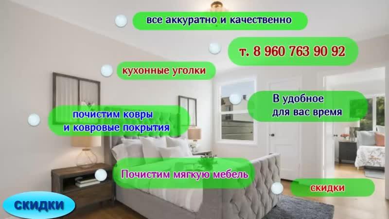Химчистка на дому Ачинск Экспресс.т. 8 960 763 90 92