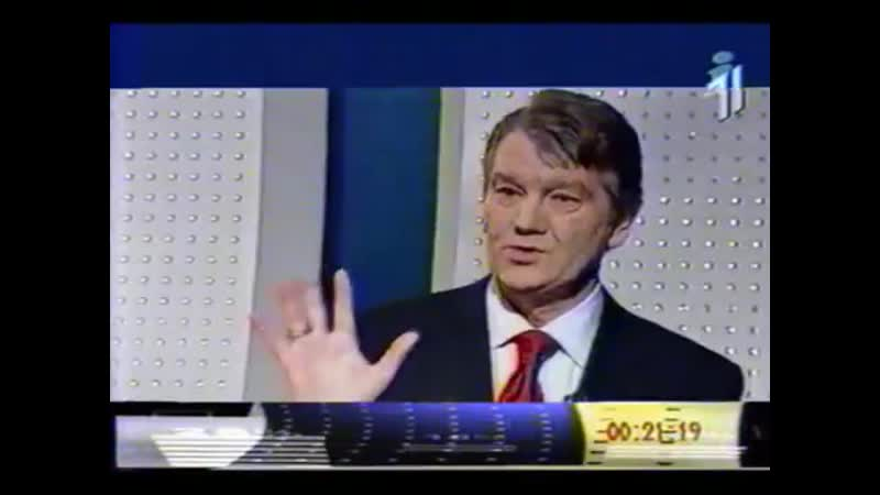 Ющенко - Ці руки нічого не крали