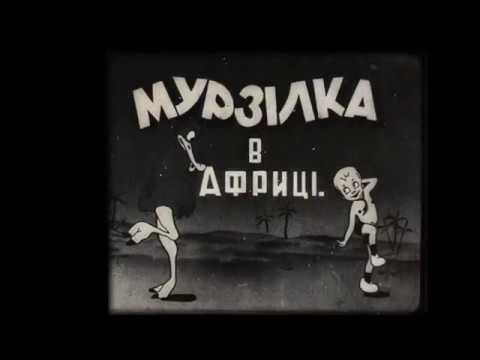 Мурзилка в Африке (Мурзилка в африцi) утерянный мультфильм 1934 года